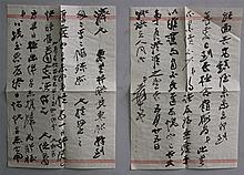 ZHANG DAQIAN (CHINESE, 1899-1983) LETTER TO WANG JIYUAN, 1961 Ink on paper: 9 3/4 x 6 1/2 in.