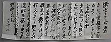 ZHANG DAQIAN (CHINESE, 1899-1983) LETTER TO WANG JIYUAN, 1967 Ink on paper: 9 1/2 x 28 in.