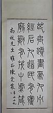 CHENG HAN GUANG (CHINESE, 1879-1957) CALLIGRAPHY IN SEAL SCRIPT Ink on paper: 33 1/2 x 15 1/4 in. (sheet)