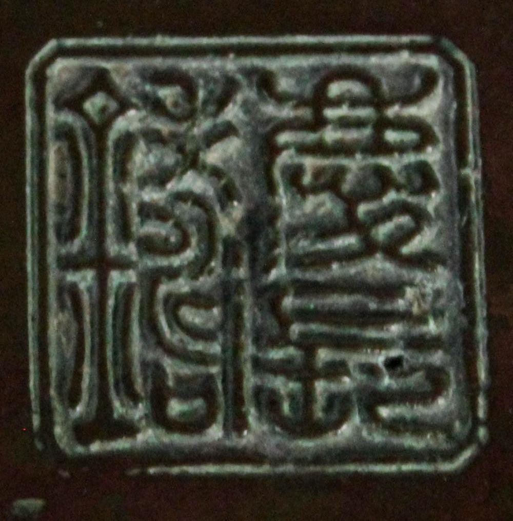 JAPANESE BRONZE OVOID JAR, SIX-CHARACTER SEAL MARK UNDER