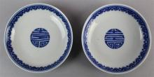 PAIR OF SMALL UNDERGLAZE BLUE AND WHITE DISHES, QIANLONG NEIQIAN 4-CHARACTER MARK, BUT LATER