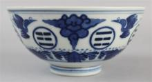 UNDERGLAZE BLUE AND WHITE BOWL WITH TRIGRAMS, GUANGXU 6-CHARACTER MARK, QING DYNASTY