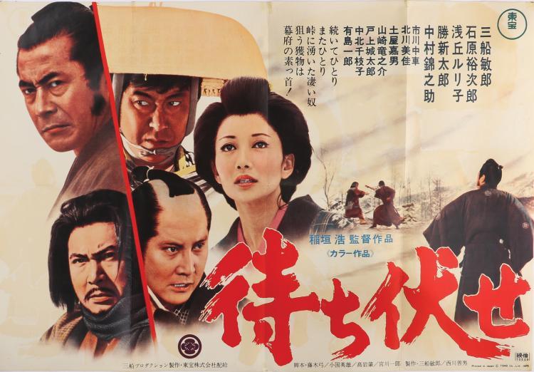 toshiro mifune quotthe yojimboquot japanese billboard poster for m