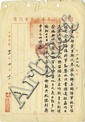 Chiang Kai-Shek. Letter signed by imperial stamp, in Chinese