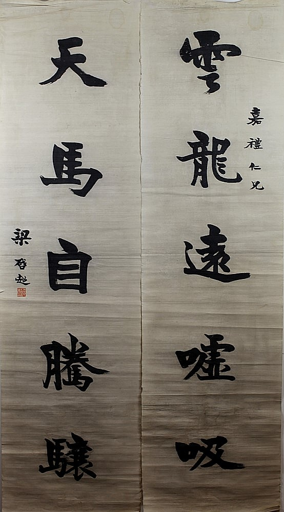 CALLIGRAPHY COUPLETS ON PAPER, ATTRIBUTED TO LIANG QI CHAO