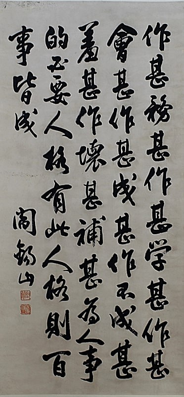 CALLIGRAPHY ON PAPER,  ATTIBUTED TO YAN XI SHAN