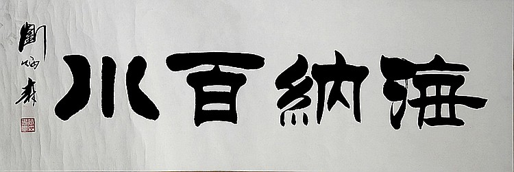CALLIGRAPHY SCROLL ON PAPER, ATTRIBUTED TO LIU BING SEN