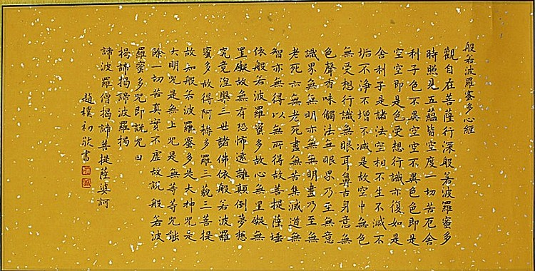 CALLIGRAPHY ON PAPER, ATTRIBUTED TO ZHAO PU CHU