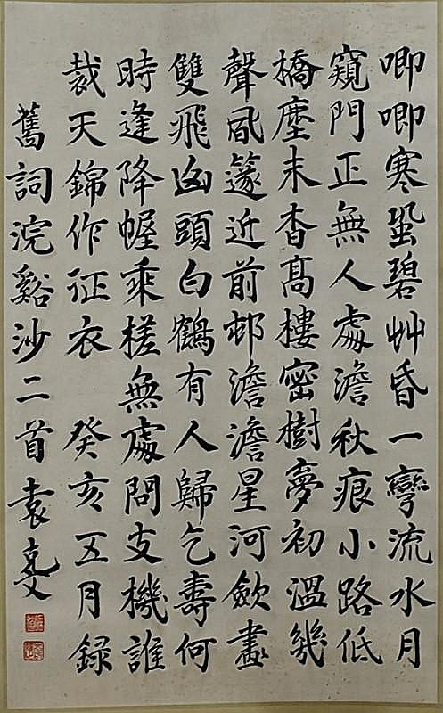 CALLIGRAPHY ON PAPER,  ATTIBUTED TO YUAN KE WEN
