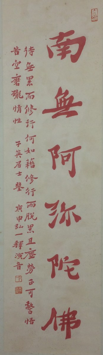CALLIGRAPHY ON PAPER, ATTRIBUTED TO MASTER HONG-YI