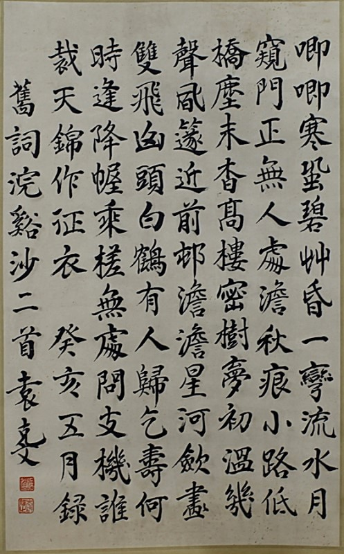 CALLIGRAPHY ON PAPER, ATTRIBUTED TO YUAN KE WEN