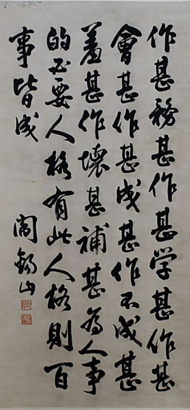 CALLIGRAPHY ON PAPER,  ATTRIBUTED TO YAN XI SHAN