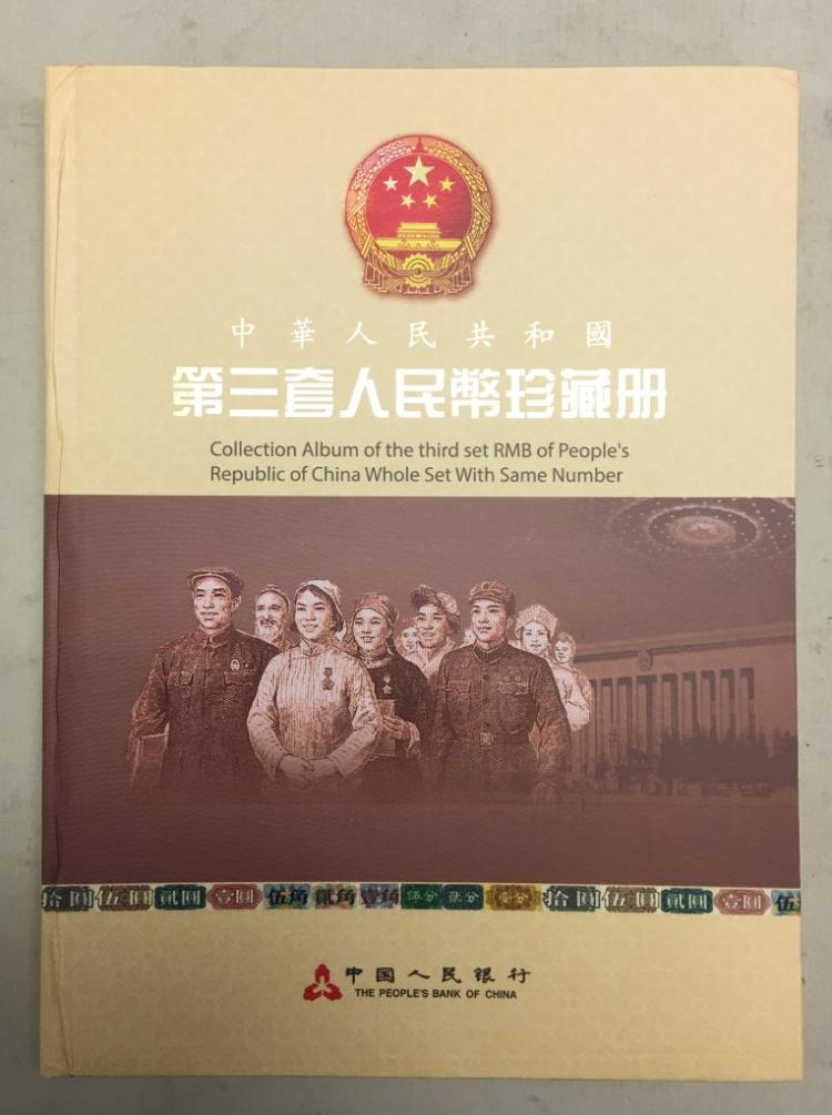 SET OF THIRD EDITION RMB BILLS