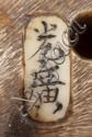 An ivory netsuke of Nitta no Shiro killing the boa