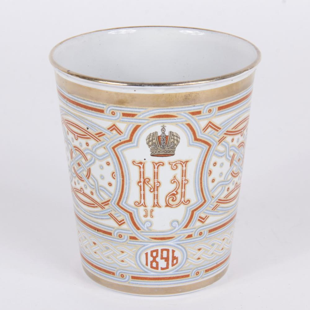 """Two coronation commemorative enamel beakers, 1896 Czar Nicholas II and 1897 Queen Victoria Jubilee, with gilt detail. 4 1/4""""H x 3 3/4""""W (largest)"""