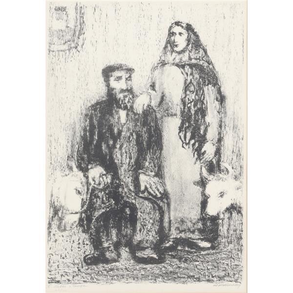 "Anatoli Lvovich Kaplan, (Russian, 1903-1980), Mebbe and Zauga, lithograph, 17 1/2""H x 12""W (sight), 29""H x 22 1/4""W (frame)"
