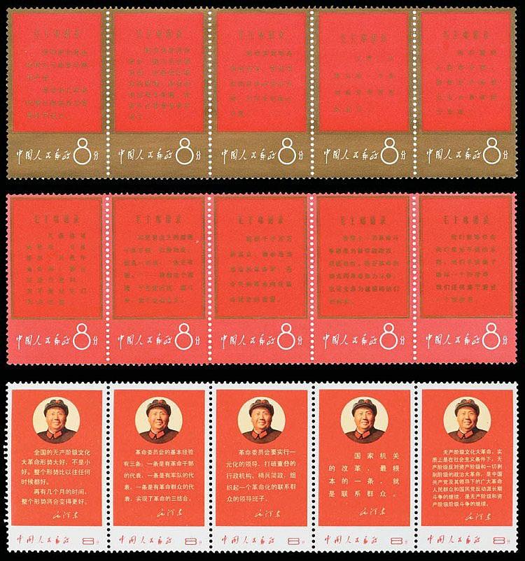 Collection de chine 1948 1992 en 4 volumes for Acheter maison aux encheres