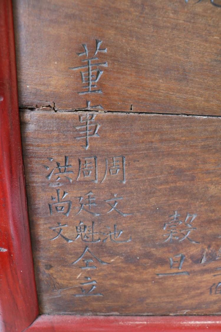 Antique asian wood carved calligraphy sign