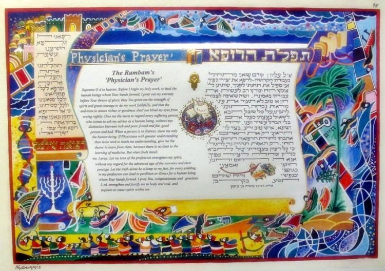 Raphael Abecassis Physicians Prayer