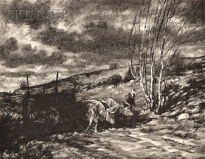 Albert Winslow Barker (American, 1874-1947) Lot of Two Images: Hauling the Log, edition of 50; and The Old Cart, 1933, edition of 52...
