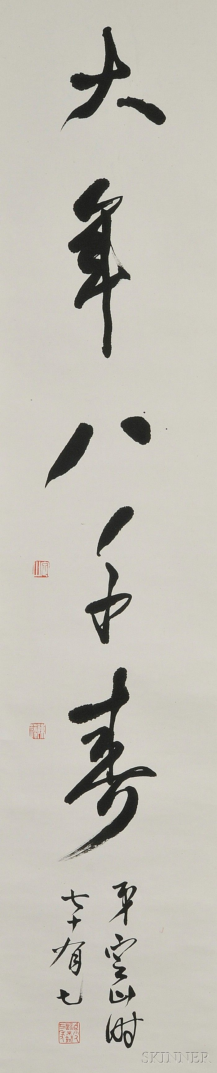 Calligraphy, Chen Dingshan (1896-1989), reads