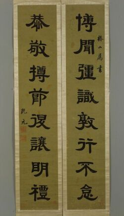Pair of Hanging Scrolls, Juan Yuan (1764-1849), seal script on a broadly gold-flecked paper, signed, with two of the artist's seals. P