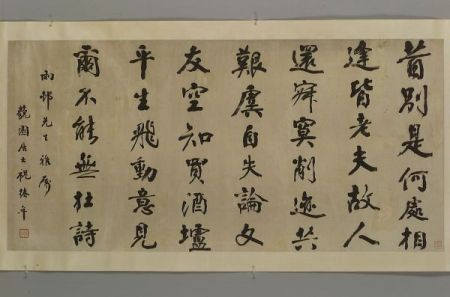 Handscroll and Three Pairs of Hanging Scrolls
