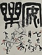 Calligraphy, Wang Dongling (b. 1945), signed and with nine seals, dated xuchen year (1988), 20 1/2 x 20 in. N.B. Wang Dongling gradu..., Dongling Wang, Click for value