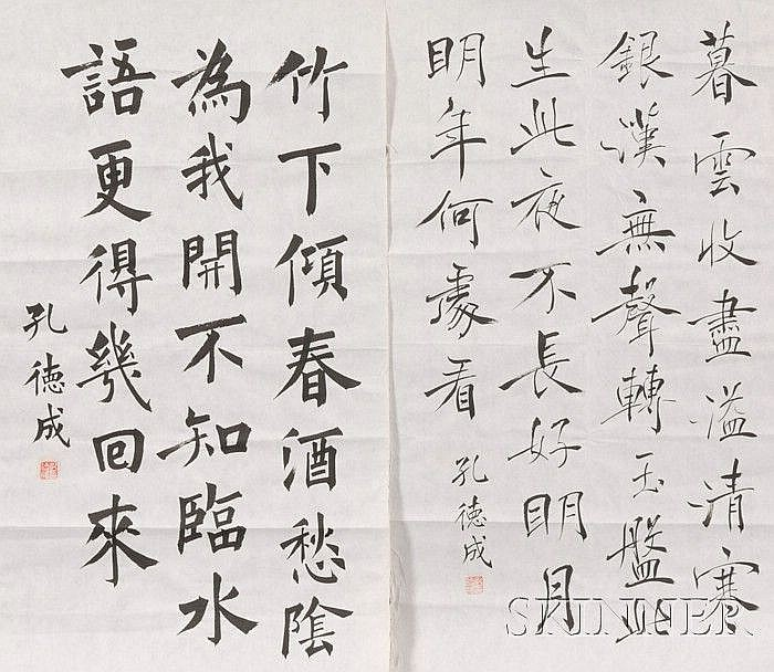 Two Calligraphic Works, Kong Decheng (1920-2008), one after Su Shi's (1037-1101)