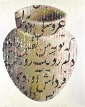 FARHAD MOSHIRI | For you I was a Puppet, You Gave me Breath...