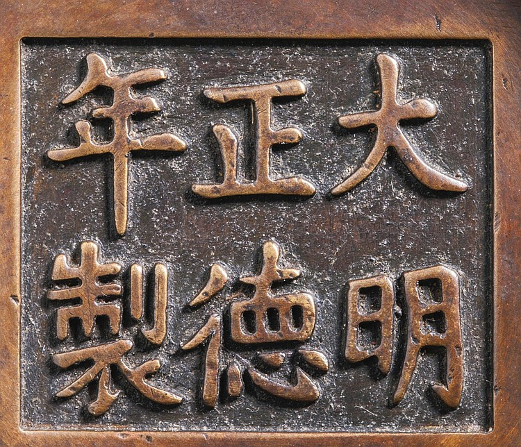 AN INSCRIBED BRONZE BOX AND COVER MING DYNASTY |