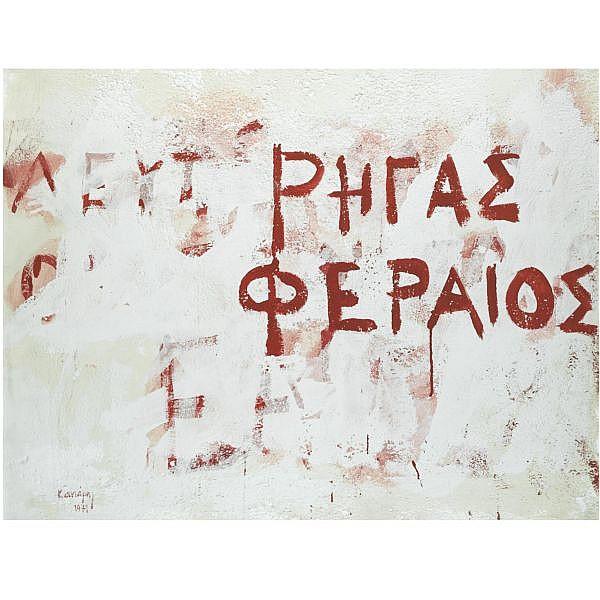 m - Vlassis Caniaris Greek, b. 1928 , Picture Wall (Rigas Feraios) oil on polystyrene