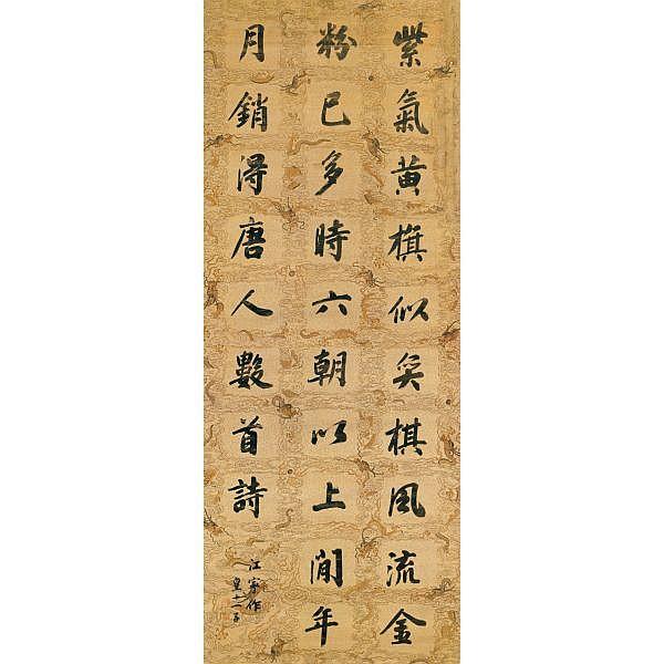 Yongxing 1752-1823 , POEM IN KAISHU   ink on gold-flecked silk, framed
