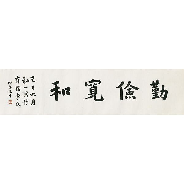 Hongyi 1880-1942 , PROVERB IN KAISHU ink on paper, framed