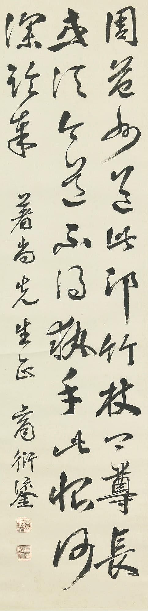 SHANG YANLIU 1875-1963 | CALLIGRAPHY IN CURSIVE SCRIPT
