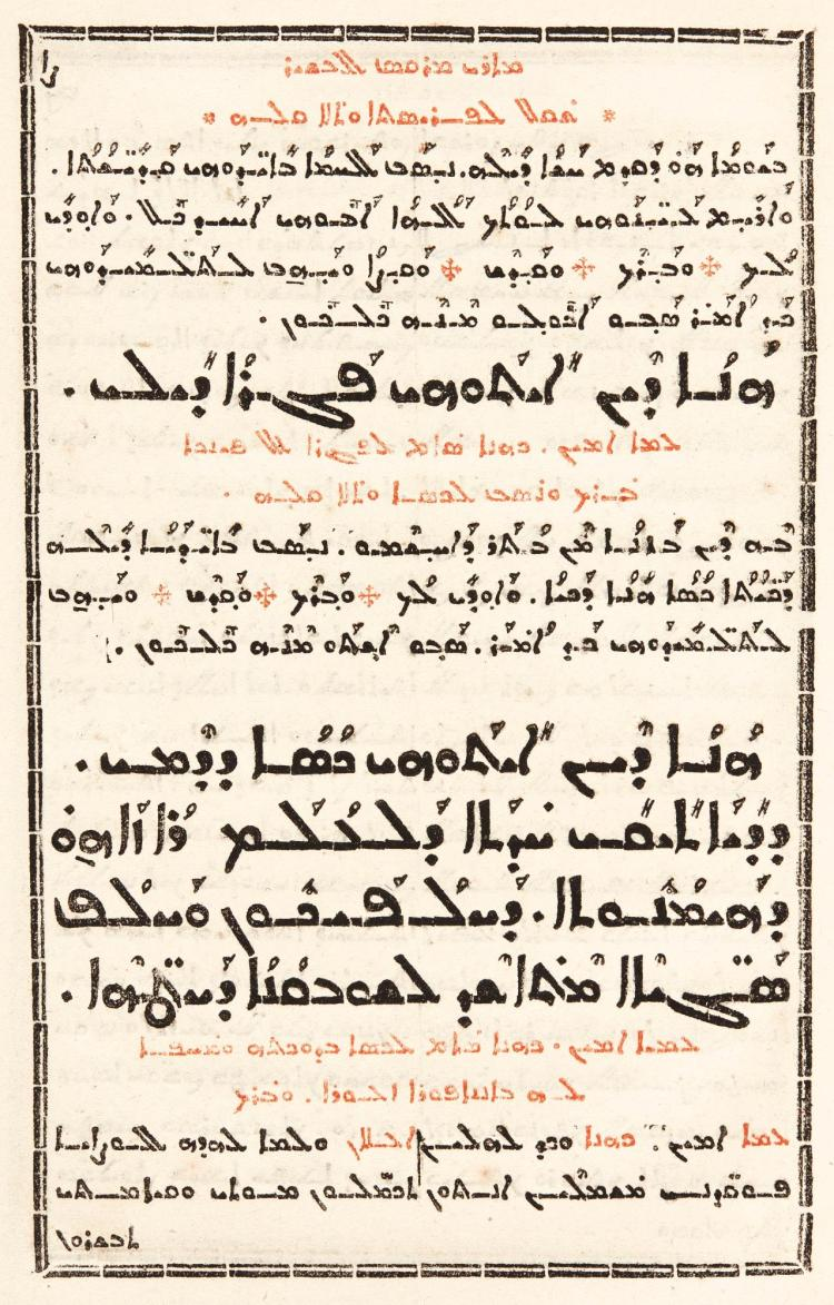 MARONITE LITURGY, KTOBO D'QURBONO AYK, KOZHAYA, 1855, CONTEMPORARY CALF BINDING