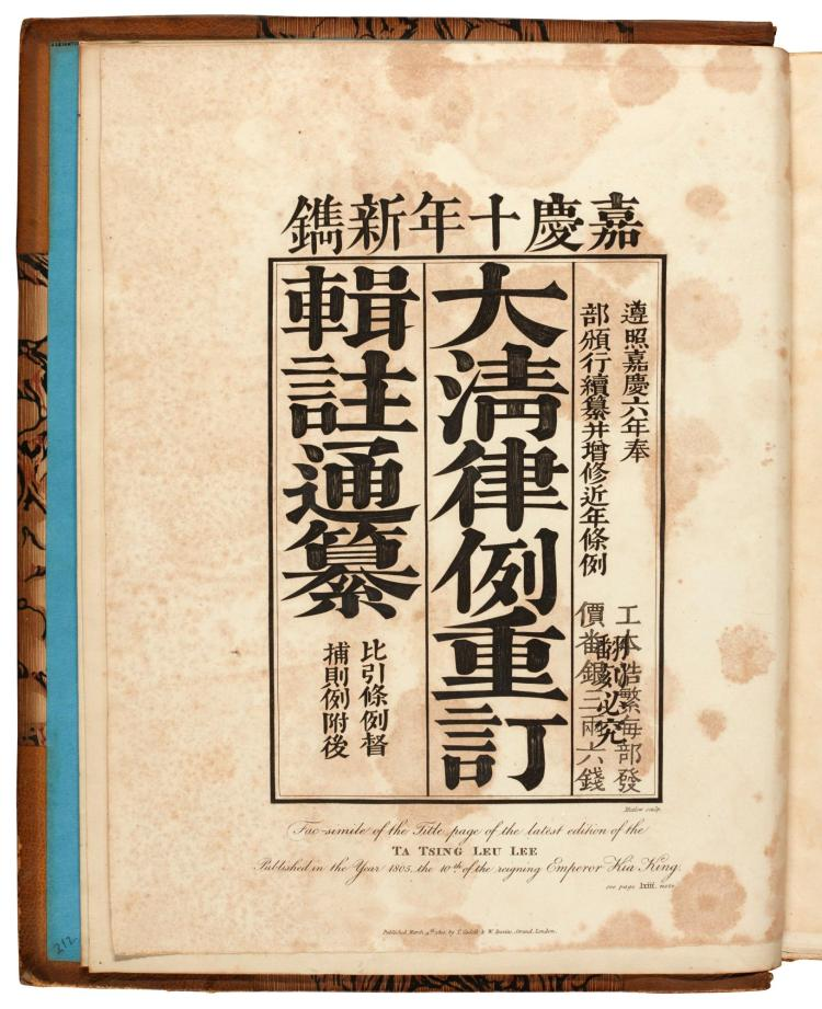 STAUNTON. TA TSING LEU LEE, BEING THE FUNDAMENTAL LAWS... OF THE PENAL CODE OF CHINA. 1810