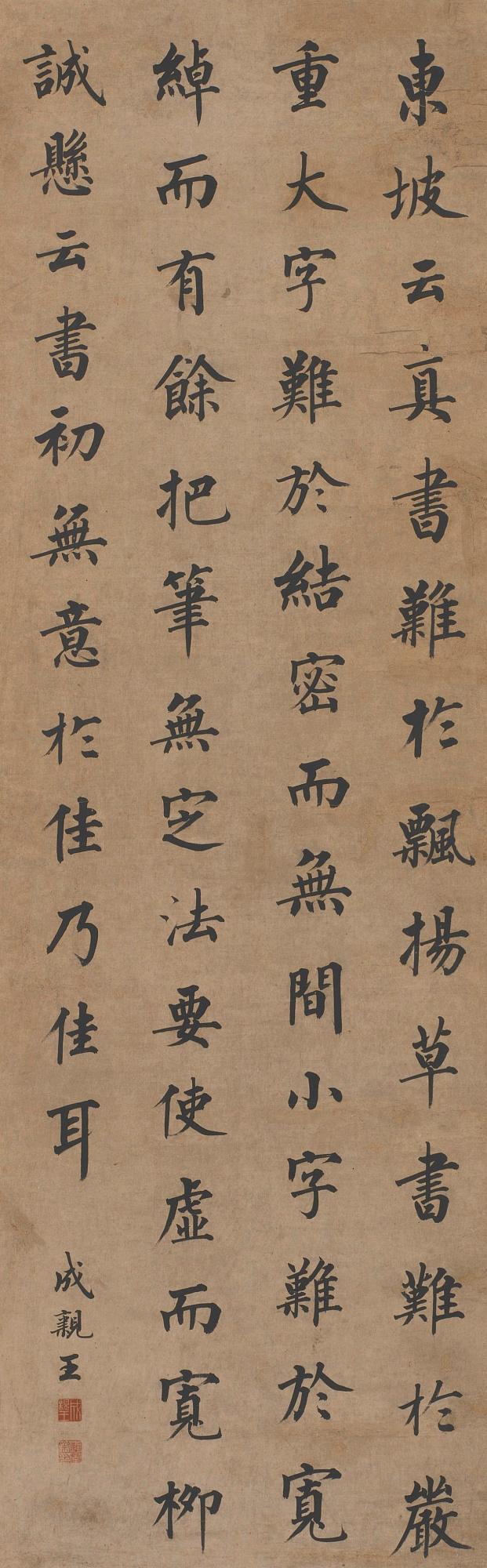 YONGXING 1752-1823   CALLIGRAPHY IN REGULAR SCRIPT