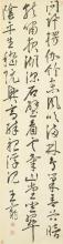 WANG CHONG 1494-1533 | POEM IN RUNNING SCRIPT