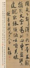 WANG DUO 1592-1652 | CALLIGRAPHY IN RUNNING SCRIPT