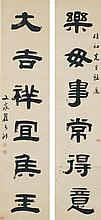 ZHAI YUNSHENG 1776-1858 | CALLIGRAPHY COUPLET IN CLERICAL SCRIPT