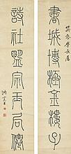 HONG LIANGJI 1746-1809 | CALLIGRAPHY COUPLET IN SEAL SCRIPT