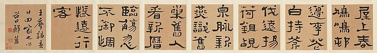 ZHENG FU 1622-1693 | WANG WEI'S POEM IN CLERICAL SCRIPT