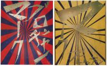 MARK GROTJAHN AND TAKASHI MURAKAMI | Untitled (Scarlet Lake and Indigo Blue Butterfly 826); and Untitled (Canary Yellow and Black Butterfly 830): Two Prints
