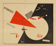 EL LISSITZKY | Beat the Whites with the Red Wedge