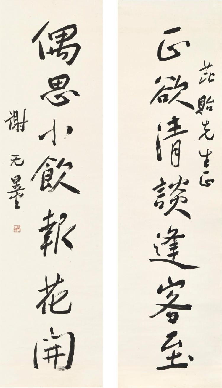 XIE WULIANG (1884-1964) | Calligraphy Couplet in Xingshu