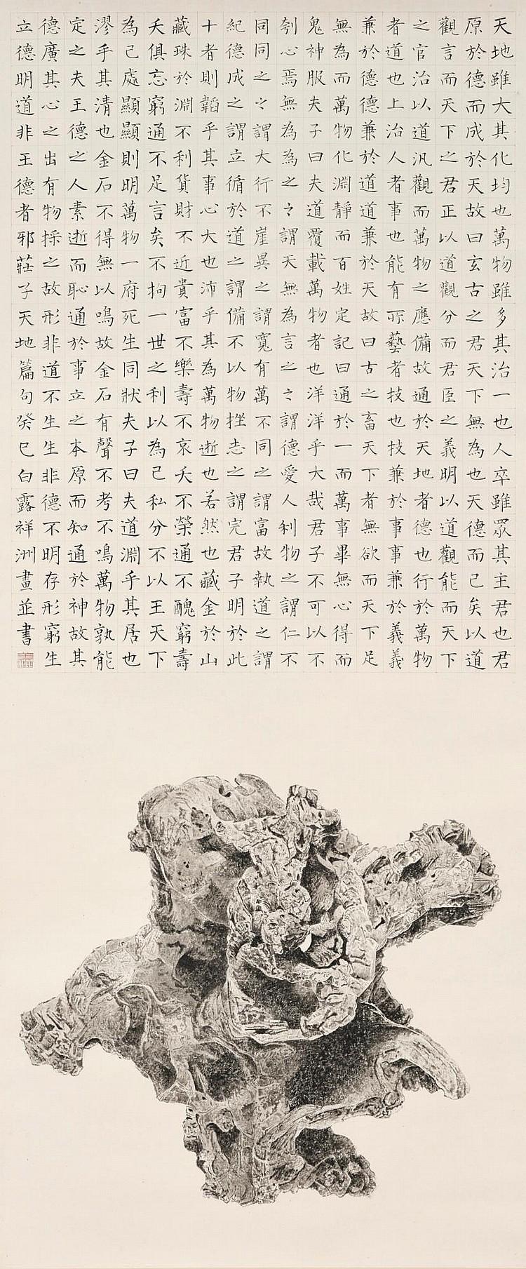 TAI XIANGZHOU | Taihu Stone