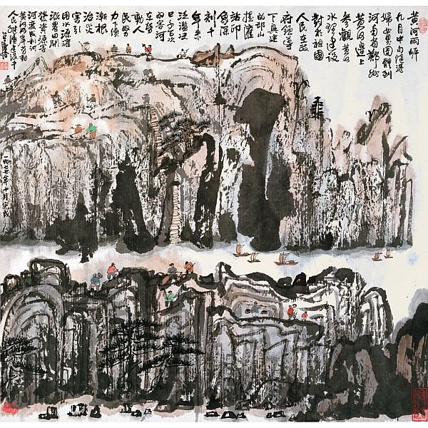 Fang Zhaolin 1914-2006 , BANKS ALONG THE YELLOW RIVER ink and colour on paper, framed