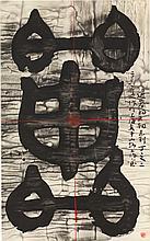 GU WENDA   Mythos of Lost Dynasties Series J No. 2