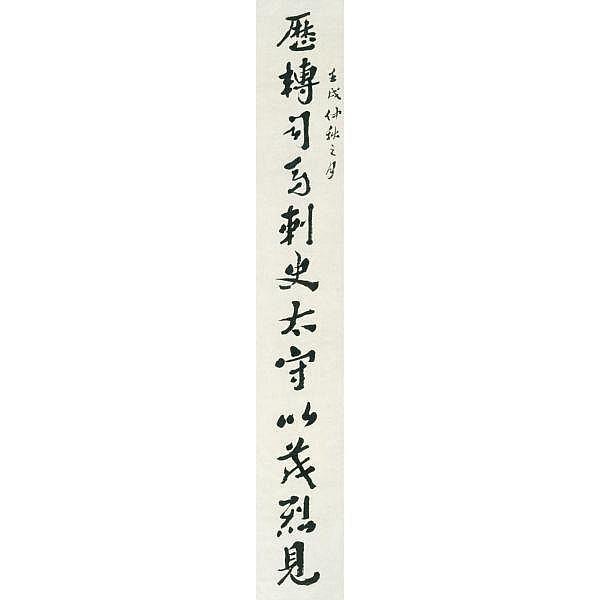 Shen Zengzhi 1850-1922 , CALLIGRAPHY COUPLET IN ZHANGCAO ink on paper, pair of hanging scrolls